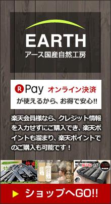 竹工房パンダ ヤフーショッピング店