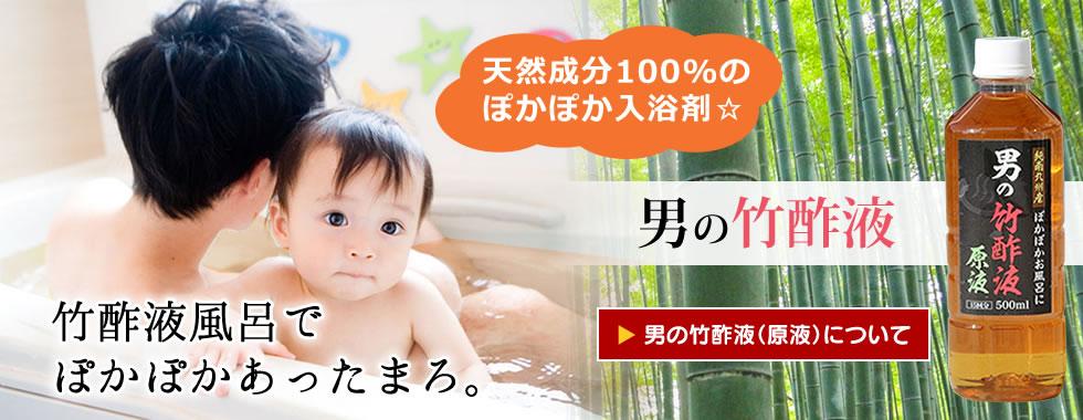 竹酢液は天然素材100%のぽかぽか入浴剤、アトピーや水虫にも!