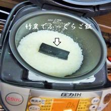 竹炭炊飯2