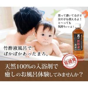 takepanda_chikusaku-bath